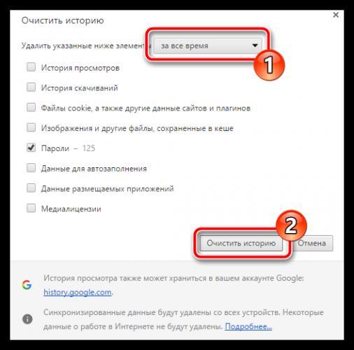 Kak-udalit-sohranennyie-paroli-v-Gugl-Hrom-4.png