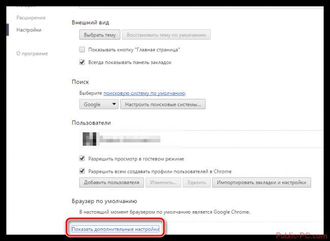 Perehod-k-dopolnitelnim-nastroikam-v-Google-Chrome.png