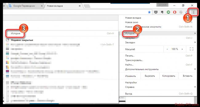 Perehod-k-udaleniu-istorii-v-Google-Chrome.png