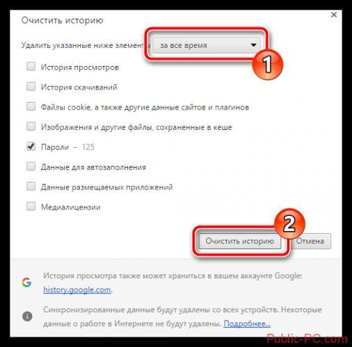 Nastroika-vremennogo-pereuda-dlya-udaleniya-parolei-iz-Google-Chrome.png