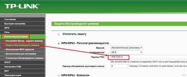 Как сменить пароль на Wi-Fi роутере МГТС GPON: опытным путем