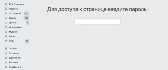 messages_password.png