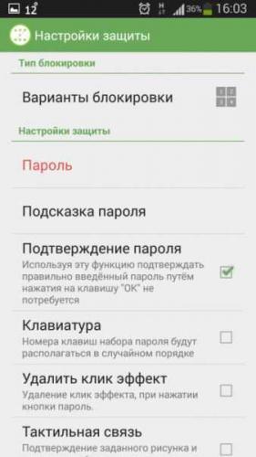 kak-na-vk-postavit-parol_3.jpg