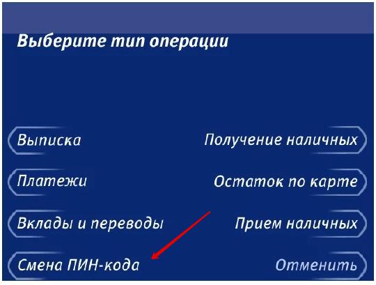 5-kak-vosstanovit-pin-kod-karty-vtb.png