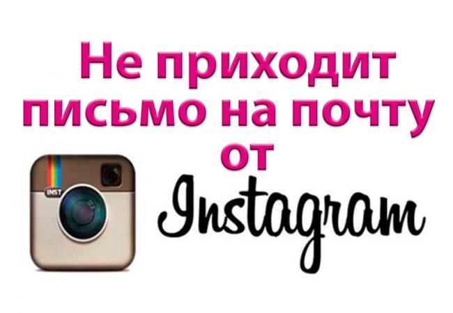 Инстаграм.jpg