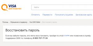 Забыл-пароль-от-Киви-кошелька-300x148.png