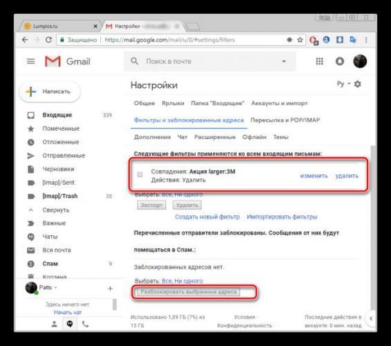 Udalenie-filtrov-i-razblokirovka-adresov-v-Gmail.png