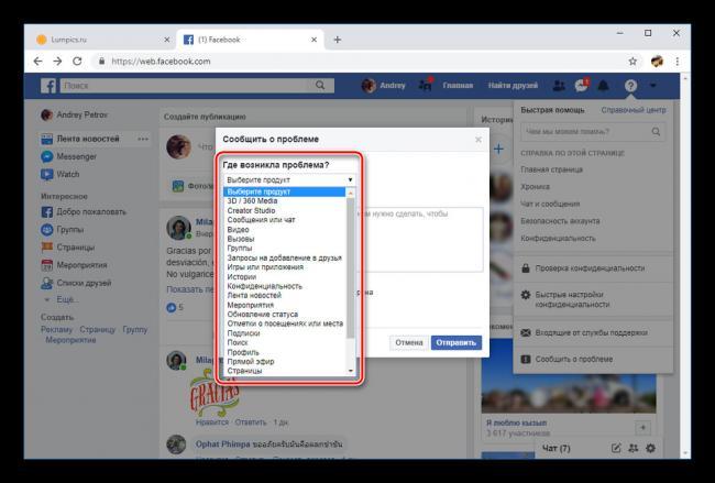 Vyibor-problemnogo-produkta-na-sayte-Facebook.png