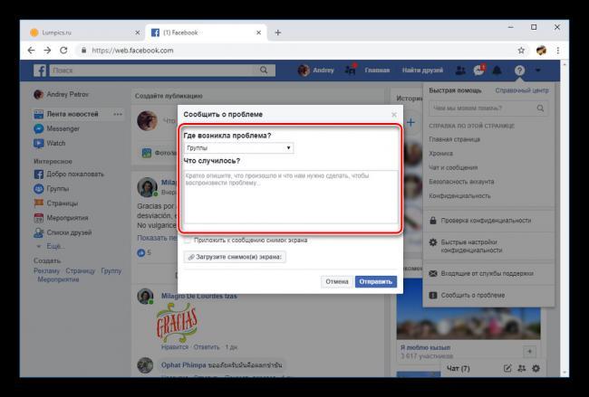 Obrashhenie-v-tehpodderzhku-na-sayte-Facebook.png