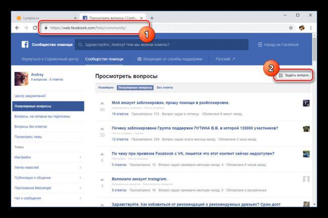 Soobshhestvo-pomoshhi-na-sayte-Facebook.png
