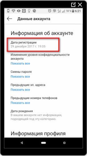 data-sozdaniya-profilya-v-instagrame.png