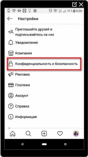konfidentsialnost-i-bezopasnost-v-instagrame.png