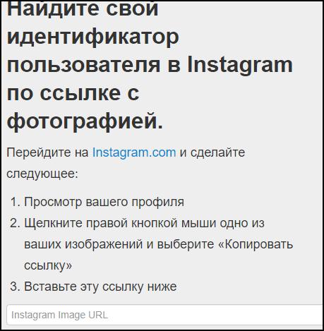 naydite-svoy-identifikator-servis-dlya-instagrama.png