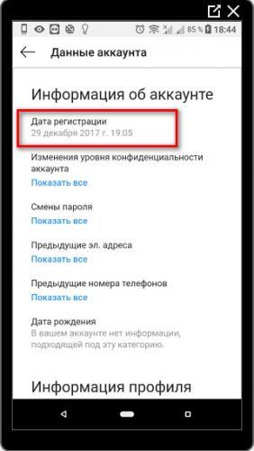 data-registratsii-instagram-nastroyki.png