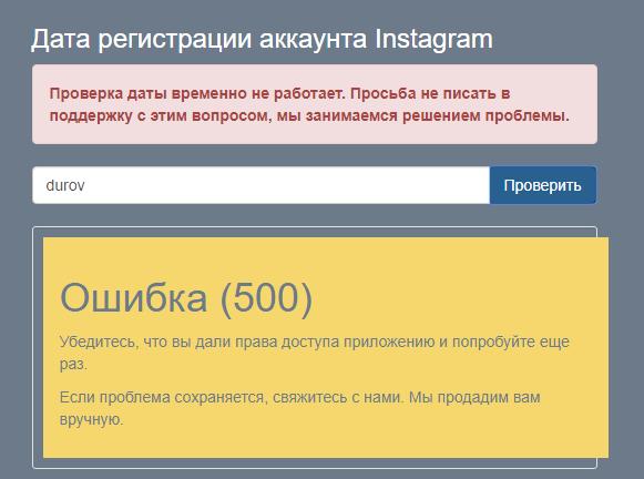vremennaya-oshibka-servisa-instagram.png
