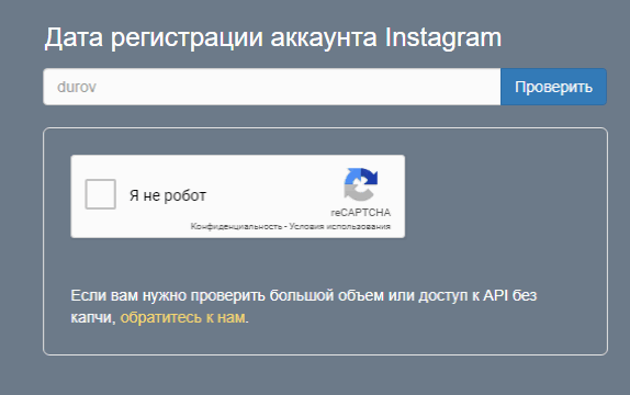 data-registratsiya-profilya-instagram-servis.png