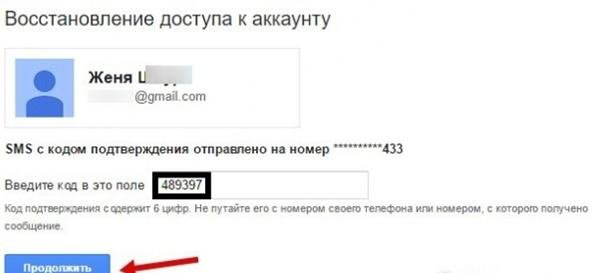 1547201107_vvesti-poluchennyy-kod.jpg