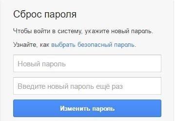 1547201143_sbros-parolya.jpg