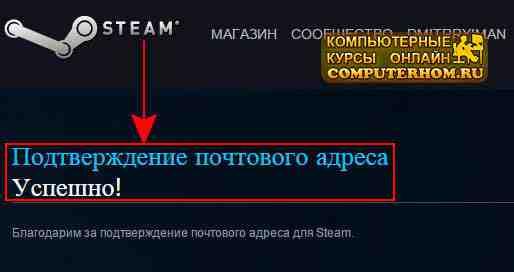 kak_v_steam_podtverdit_adres_elektronnoj_pochty_09.jpg