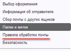 pravila_obrabotki_pochti.png