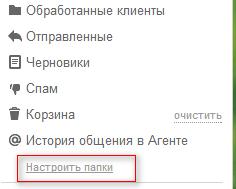 nastroit_papku_pochty.png
