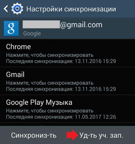 kak-vyjti-iz-pochty-gmail-com8.png