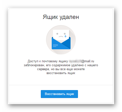 Mail.ru-YAshhik-udalen.png