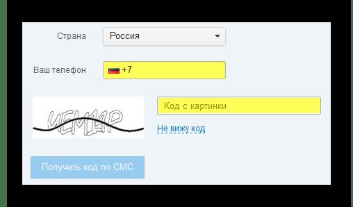 Mail.ru-Poluchit-kod-po-SMS.png