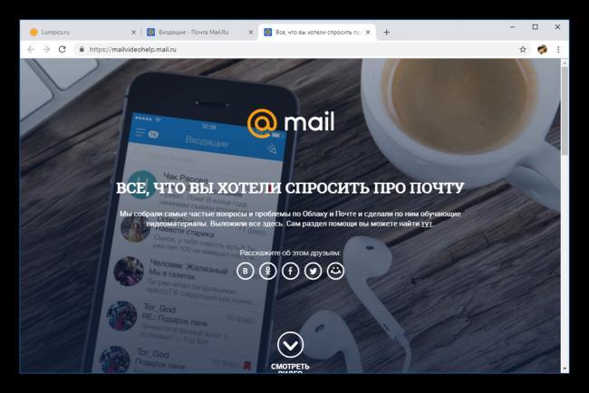 Videopodskazki-na-sayte-pochtyi-Mail.ru_.png