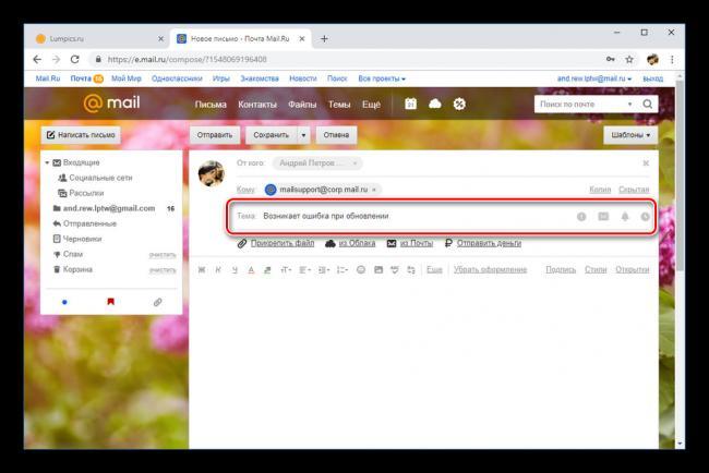 Primer-temyi-pisma-na-sayte-pochtyi-Mail.ru_.png