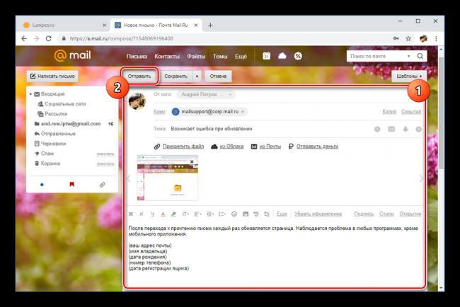 Otpravka-obrashheniya-v-tehpodderzhku-na-sayte-pochtyi-Mail.ru_.png