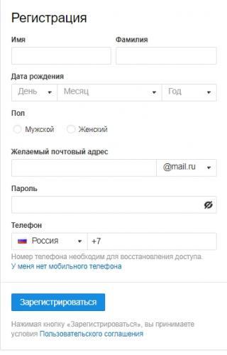 mail-ru-registration.jpg
