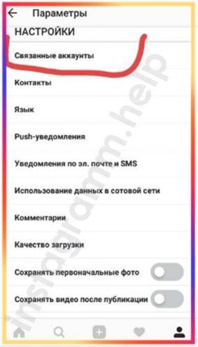 kak-otvjazat-akkaunt-instagram-ot-fejsbuka-esli-fejsbuk-zablokirovan.jpg