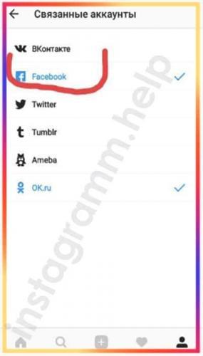 kak-otvjazat-zablokirovannyj-akkaunt-fejsbuk-ot-instagrama.jpg