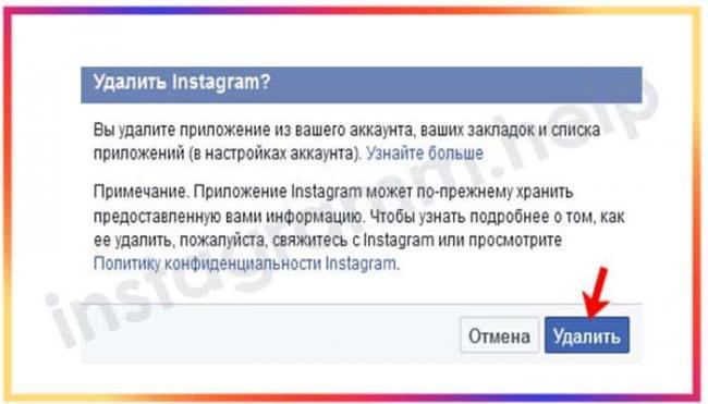 kak-otvjazat-instagram-ot-fejsbuka-i-privjazat-k-drugomu.jpg