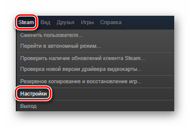 Stroka-perehoda-k-nastrojkam-Steam.png