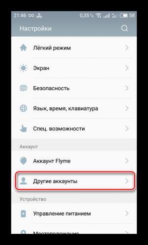 Perejti-v-menyu-s-akkauntami-na-Android.png
