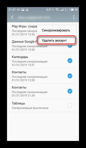 Udalit-akkaunt-na-Android.png