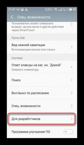 Perejti-v-menyu-dlya-razrabotchikov-na-Android.png