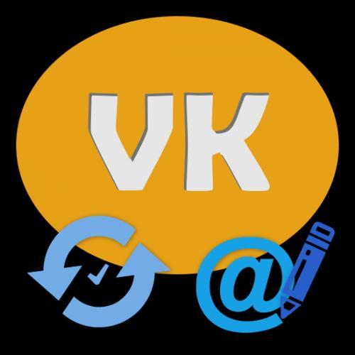 Kak-otvyazat-pochtu-ot-VKontakte.png