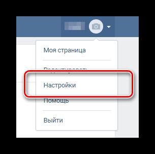 Perehod-k-glavnyim-nastroykam-VKontakte.png
