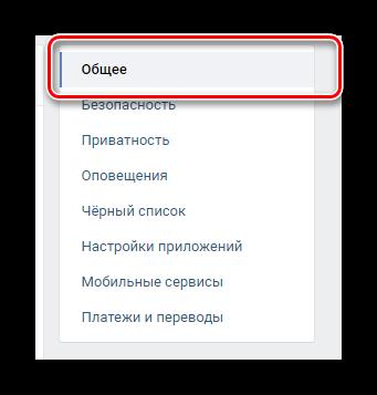 Perehod-k-obshhim-nastroykam-cherez-navigatsionnoe-menyu-v-glavnyih-nastroykah-VKontakte.png