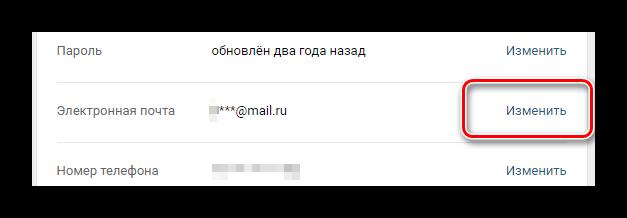 Perehod-k-izmeneniyu-adresa-e`lektronnoy-pochtyi-v-glavnyih-nastroykah-VKontakte.png