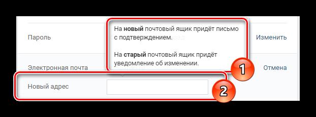 Ukazanie-novogo-adresa-e`lektronnoy-pochtyi-v-glavnyih-nastroykah-VKontakte.png