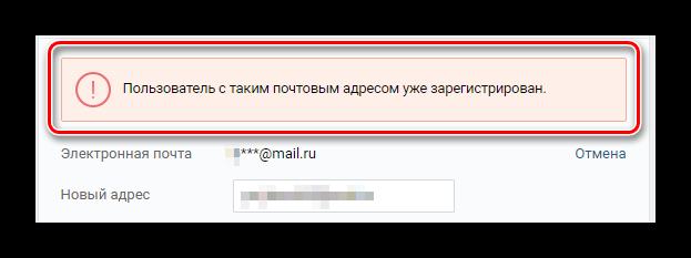 Oshibka-v-protsesse-smenyi-adresa-e`lektronnoy-pochtyi-v-glavnyih-nastroykah-VKontakte.png