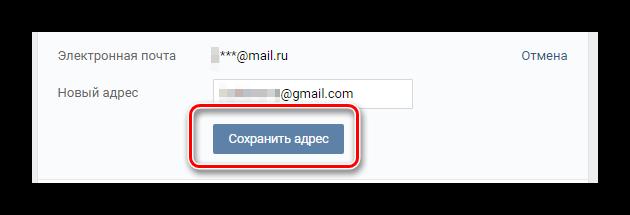 Sohranenie-novogo-adresa-e`lektronnoy-pochtyi-v-glavnyih-nastroykah-VKontakte.png