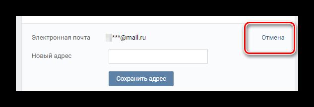 Otmena-smenyi-adresa-e`lektronnoy-pochtyi-v-glavnyih-nastroykah-VKontakte.png