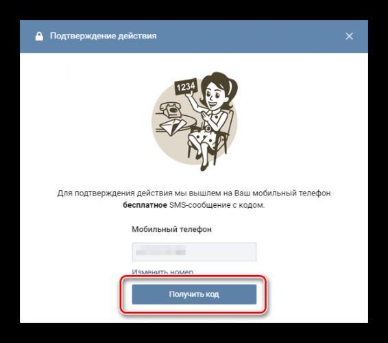 Otpravka-koda-podtverzhdeniya-na-telefon-dlya-smenyi-adresa-e`lektronnoy-pochtyi-v-glavnyih-nastroykah-VKontakte.png