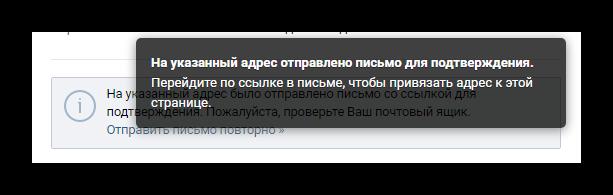 Uspeshnoe-izmenenie-adresa-e`lektronnoy-pochtyi-v-glavnyih-nastroykah-VKontakte.png