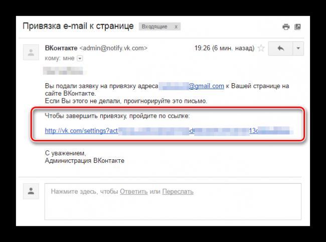 Pismo-s-kodom-podtverzhdeniya-smenyi-adresa-e`lektronnoy-pochtyi-v-glavnyih-nastroykah-VKontakte.png
